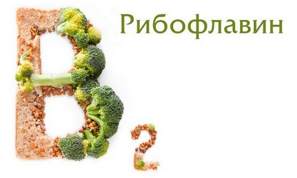 Витамин В2 рибофлавин
