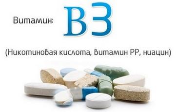 Витамин В3 ниацин никотиновая кислота
