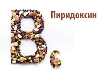 Витамин В6 пиридоксин